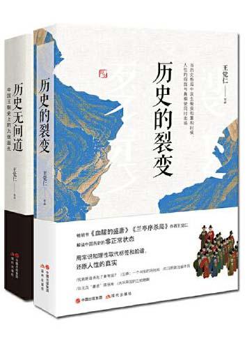 王觉仁说史系列套装(历史无间道+历史的裂变)