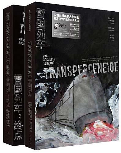 雪国列车+雪国列车:终点(全2册)