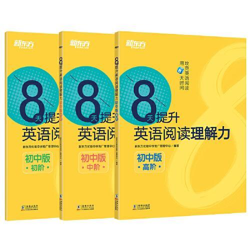 新东方 8天提升英语阅读理解力—初中版(初阶+中阶+高阶)(套装共3册)