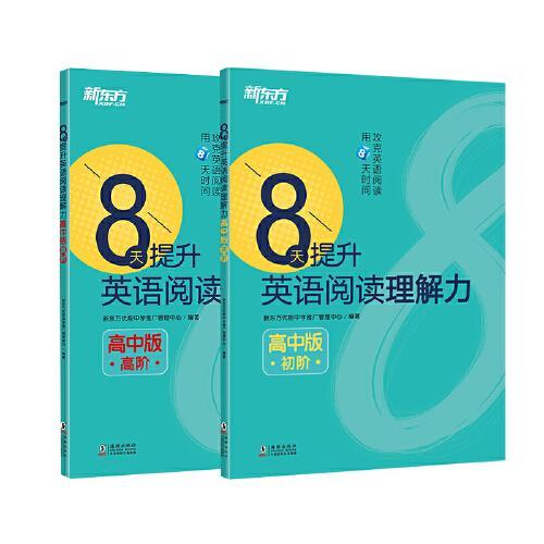 新东方 8天提升英语阅读理解力—高中版(初阶+高阶)(套装共2册)