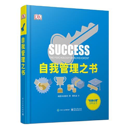 DK社会心理百科:自我管理之书+压力心理学+正念:专注内心思考的艺术(套装共3册)