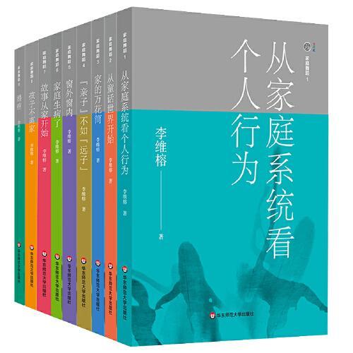 家庭舞蹈1-9(套装共9册)(李维榕作品集,原生家庭真实案例,家庭治疗,亲密关系疗愈)