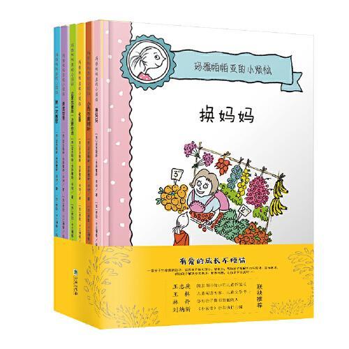 玛雅帕帕亚的小烦恼(套装共6册)有爱的成长不烦恼,一套关于生命教育的书