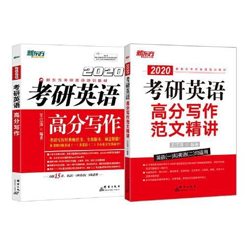 新东方 2020考研英语高分写作+范文精讲(套装共2册)