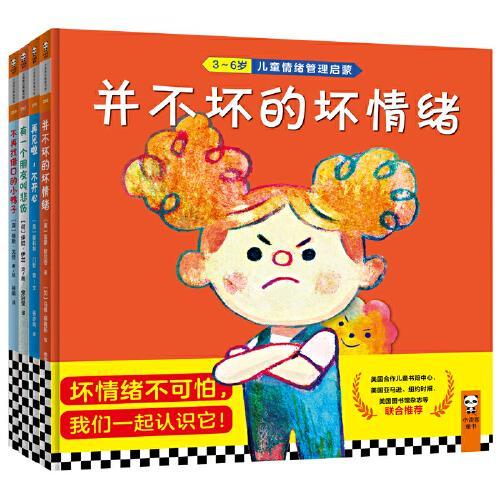 坏情绪再见!3-6岁儿童情绪管理启蒙(套装共4册)
