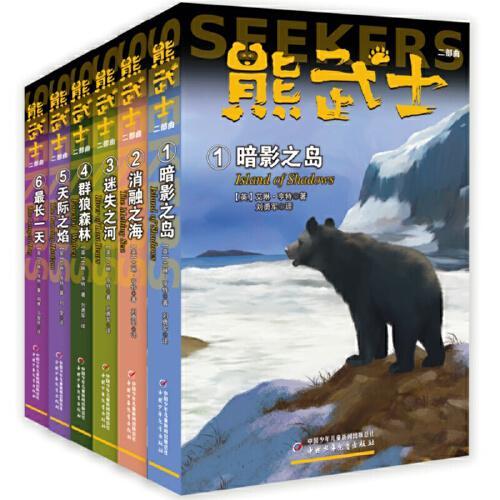 熊武士 二部曲 (全六册)