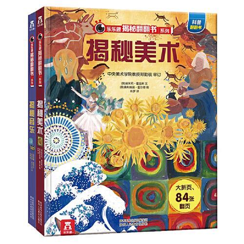 乐乐趣揭秘翻翻书系列-揭秘美术+揭秘音乐(全2册)