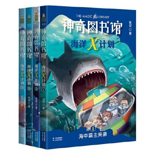 凯叔·神奇图书馆:海洋X计划(全4册,中国版神奇校车,海中霸主来袭+虎鲸大反击+科学小组的危机+南极秘境。赠海洋探险漫画手册)
