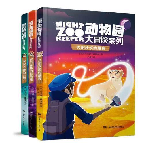 动物园大冒险系列(套装全3册)
