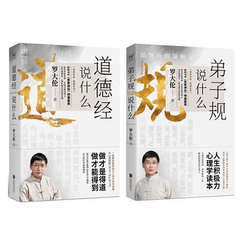 罗大伦温故知新典藏系列套装(共2册)道德经说什么+弟子规说什么