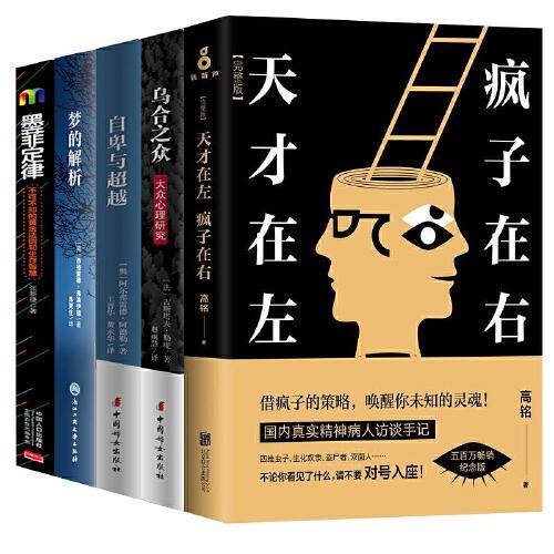 天才在左+乌合之众+自卑与超越+梦的解析+墨菲定律(全5册,你一定要读的五大心理学巨著,高铭、弗洛伊德、勒庞、阿德勒做你真正的心灵导师)