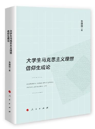 大学生马克思主义理想信仰生成论(J)