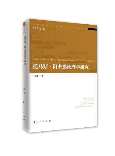 托马斯·阿奎那伦理学研究(经院哲学与宗教文化研究丛书)