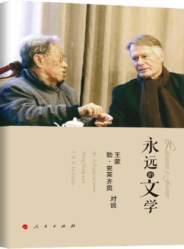 永远的文学——王蒙、勒· 克莱齐奥对谈