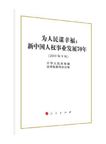 为人民谋幸福:新中国人权事业发展70年(32开)