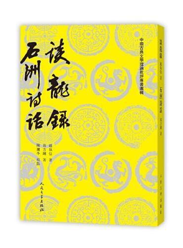 谈龙录 石洲诗话(中国古典文学理论批评专著选辑)