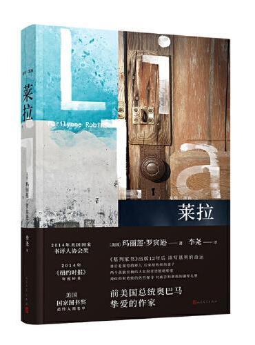 马里琳·鲁滨逊作品基列三部曲:莱拉(基列三部曲结局,2014年洛杉矶时报图书奖,并入围美国国家图书奖)