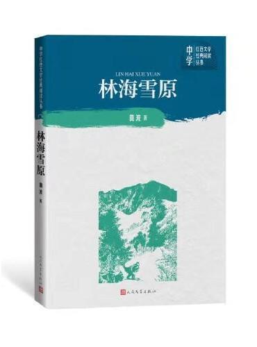 林海雪原(中学红色文学经典阅读丛书)