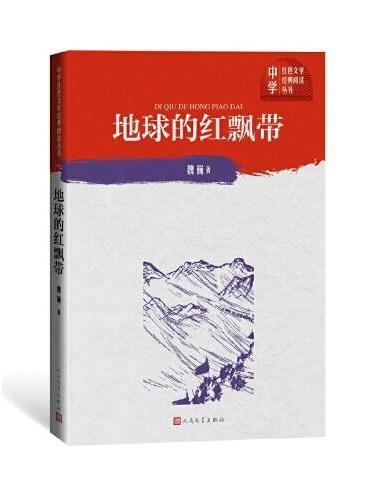 地球的红飘带(中学红色文学经典阅读丛书)