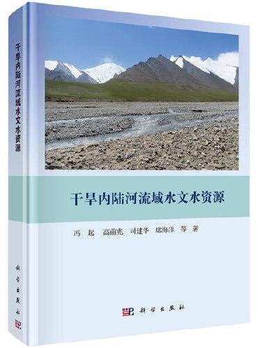 干旱内陆河流域水文水资源