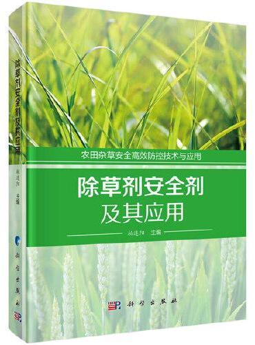 除草剂安全剂及其应用