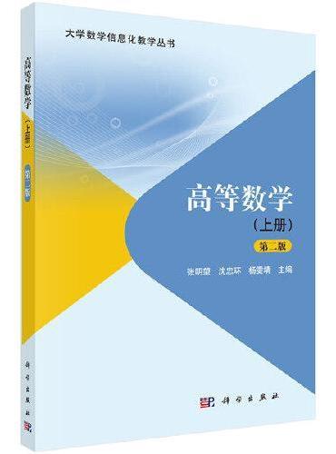 高等数学(上册)(第二版)