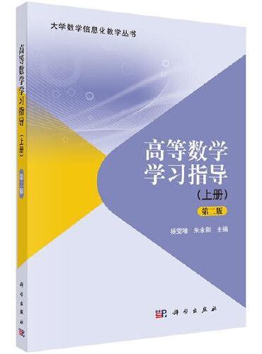 高等数学学习指导(上册)(第二版)