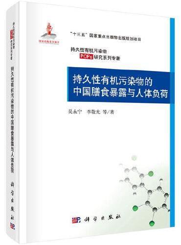 持久性有机污染物的中国膳食暴露与人体负荷