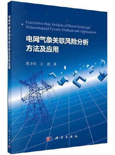 电网气象关联影响分析方法及应用