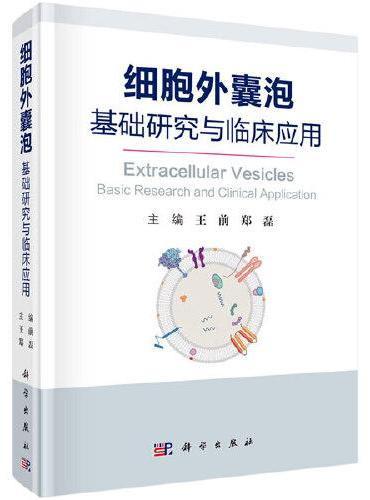 细胞外囊泡:基础研究与临床应用