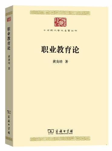 职业教育论(中华现代学术名著7)