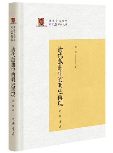 清代戏曲中的明史再现(香港中文大学中文系学术文库)