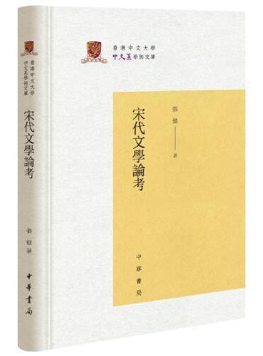 宋代文学论考(香港中文大学中文系学术文库)