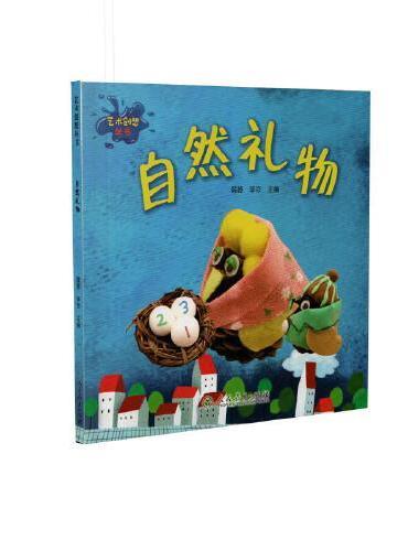 艺术创想丛书 自然礼物