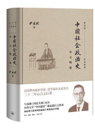 中国社会政治史:宋元明卷