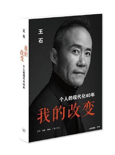 我的改变:个人的现代化40年(万科集团创始人,华大基因联席董事长王石先生的全新自传)