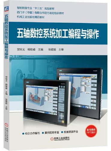 五轴数控系统加工编程与操作