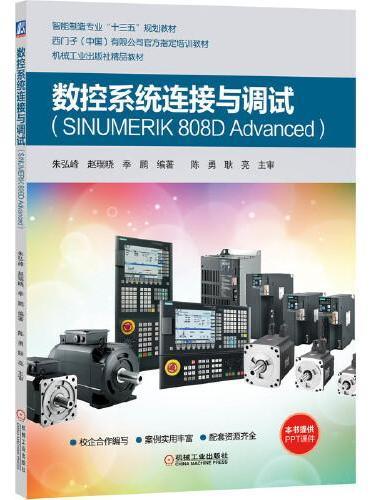 数控系统连接与调试 SINUMERIK 808D Advanced