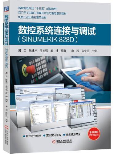 数控系统连接与调试 SINUMERIK 828D