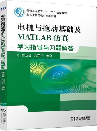 电机与拖动基础及MATLAB仿真学习指导与习题解答