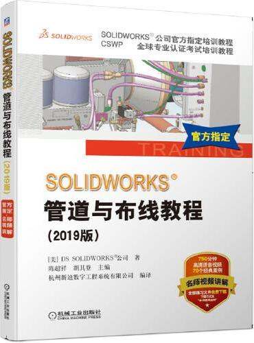 SOLIDWORKS®管道与布线教程(2019版)