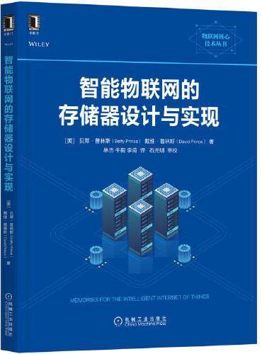 智能物联网的存储器设计与实现