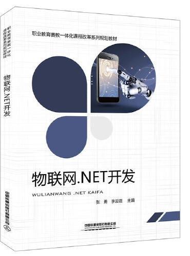 职业教育赛教一体化课程改革系列规划教材:物联网.NET开发