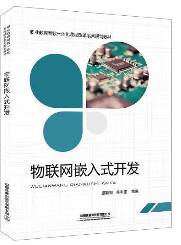 职业教育赛教一体化课程改革系列规划教材:物联网嵌入式开发