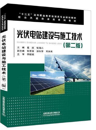 """""""十三五""""高等职业教育能源类专业规划教材:光伏电站建设与施工技术(第二版)"""