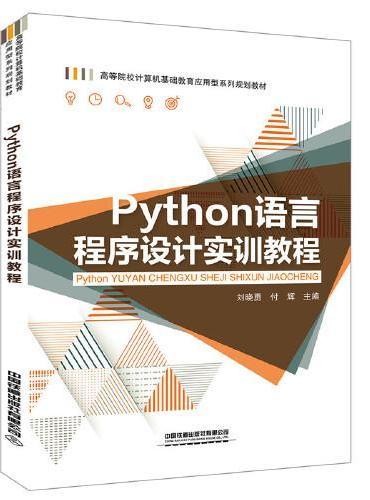 高等院校计算机基础教育应用型系列规划教材:Python语言程序设计实训教程