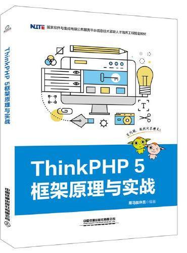 国家软件与集成电路公共服务平台信息技术紧缺人才培养工程指定教材:ThinkPHP 5框架原理与实战