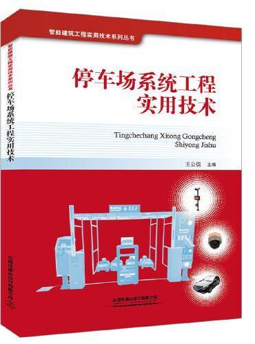 智能建筑工程实用技术系列丛书:停车场系统工程实用技术