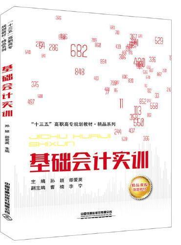 """""""十三五""""高职高专规划教材·精品系列:基础会计实训"""