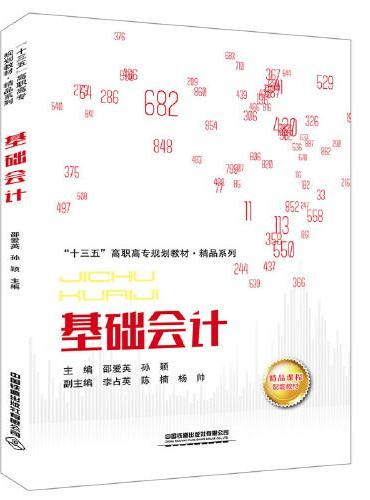 """""""十三五""""高职高专规划教材·精品系列:基础会计"""